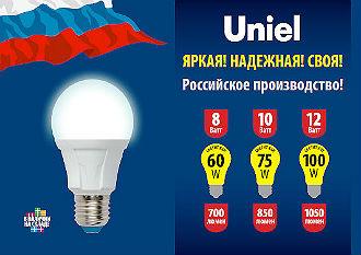 Светодиодные лампы Uniel Российское производство