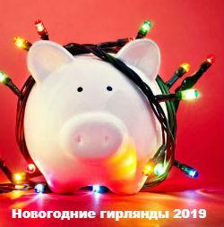 Новогодние гирлянды 2019 Актуально сегодня