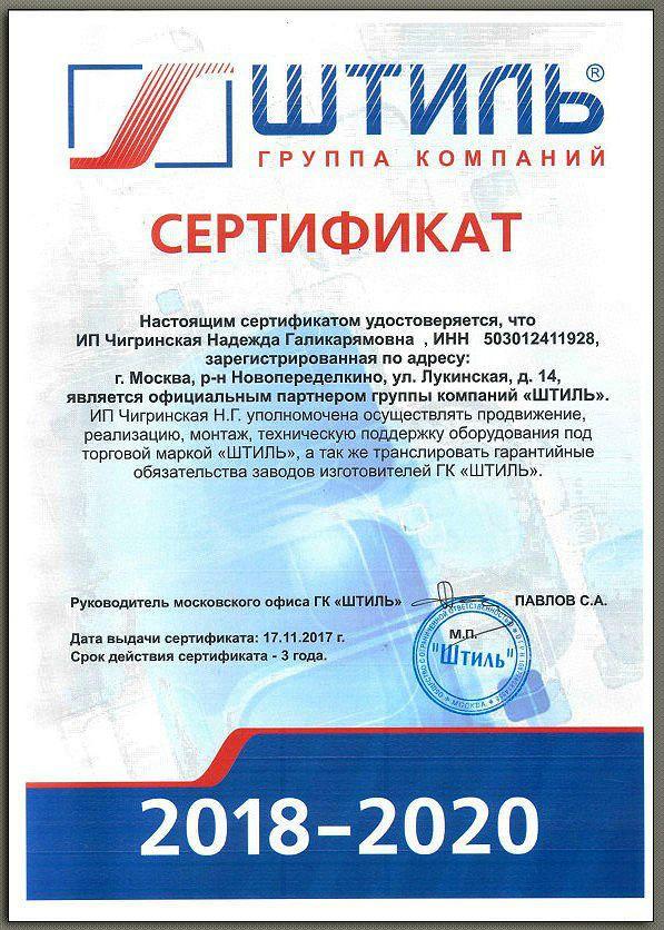 Сертификат нашей Компании SVELA от ГК Штиль