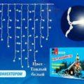 Svetodiodnaia bakhroma ulichnaia ULD-B3010-200-TWK WARMWHITE IP67
